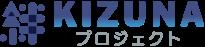 KIZUNAプロジェクト